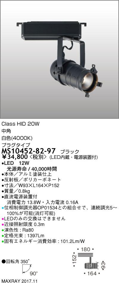 【送料無料/即納】  MS10452-82-97 マックスレイ 照明器具 基礎照明 中角 LEDスポットライト PAR20 中角 PAR20 プラグタイプ MS10452-82-97 HID20Wクラス 白色(4000K) 連続調光, 寝具専門店 ぐっすりぷ本舗:873fb201 --- ggegew.xyz