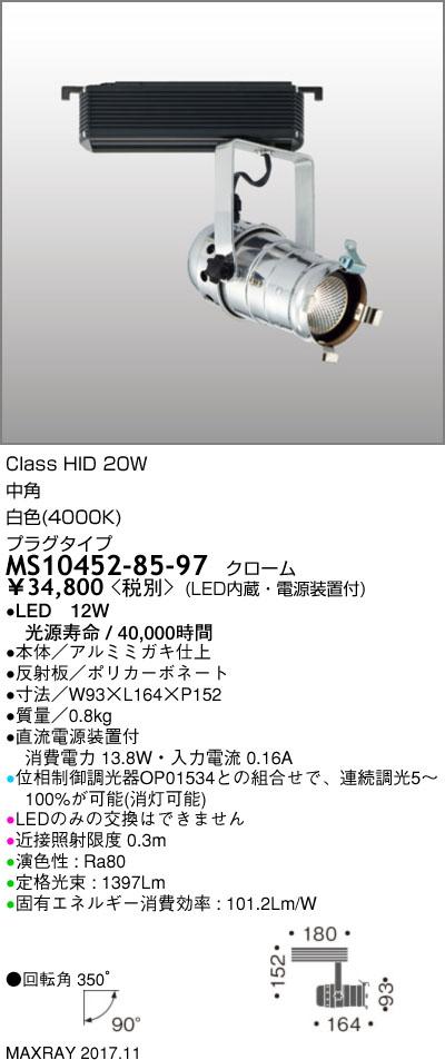格安新品  MS10452-85-97 マックスレイ 白色(4000K) 照明器具 基礎照明 LEDスポットライト 連続調光 PAR20 中角 プラグタイプ HID20Wクラス 照明器具 白色(4000K) 連続調光, RICK STORE:e0e14823 --- ggegew.xyz