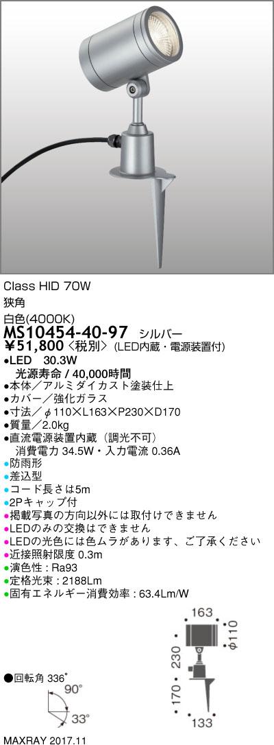MS10454-40-97 マックスレイ 照明器具 屋外照明 LEDスパイクスポットライト φ110 高出力タイプ 狭角 白色(4000K) 非調光 HID70Wクラス