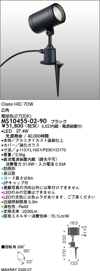 MS10455-02-90 マックスレイ 照明器具 屋外照明 LEDスパイクスポットライト φ110 高出力タイプ 広角 電球色(2700K) 非調光 HID70Wクラス