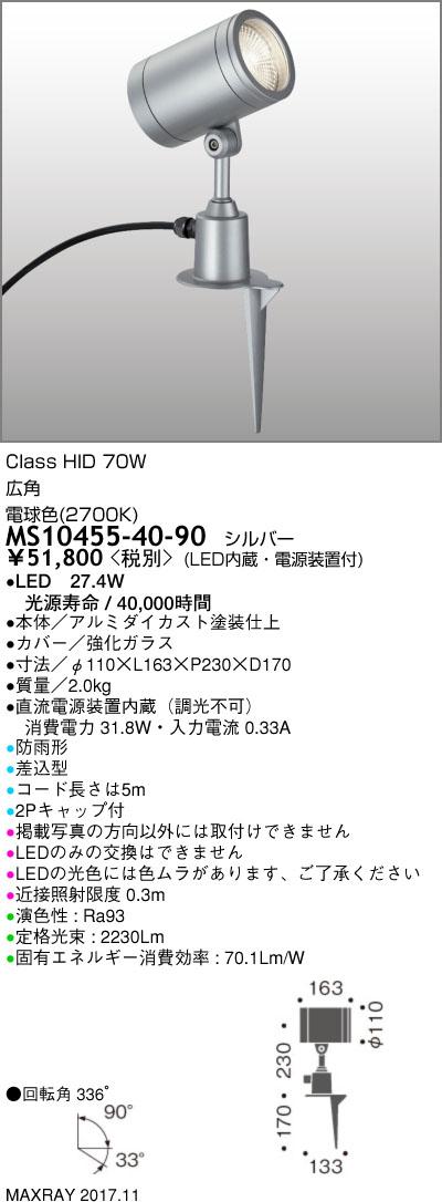 MS10455-40-90 マックスレイ 照明器具 屋外照明 LEDスパイクスポットライト φ110 高出力タイプ 広角 電球色(2700K) 非調光 HID70Wクラス