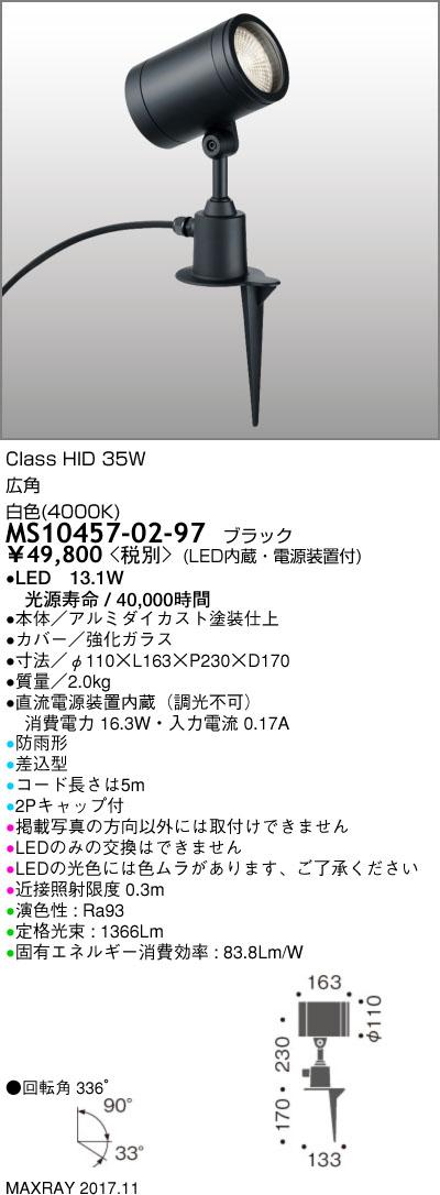 MS10457-02-97 マックスレイ 照明器具 屋外照明 LEDスパイクスポットライト φ110 低出力タイプ 広角 白色(4000K) 非調光 HID35Wクラス