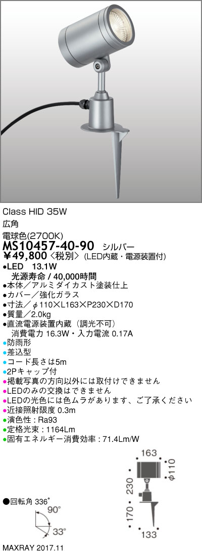 MS10457-40-90 マックスレイ 照明器具 屋外照明 LEDスパイクスポットライト φ110 低出力タイプ 広角 電球色(2700K) 非調光 HID35Wクラス