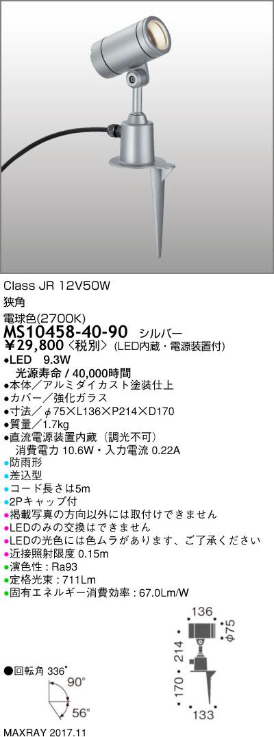 MS10458-40-90 マックスレイ 照明器具 屋外照明 LEDスパイクスポットライト φ75 狭角 電球色(2700K) 非調光 JR12V50Wクラス