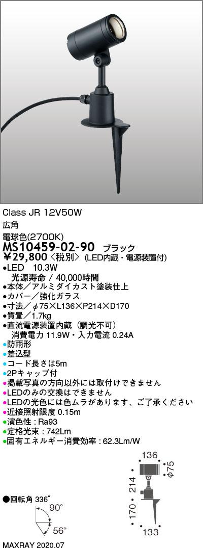 MS10459-02-90 マックスレイ 照明器具 屋外照明 LEDスパイクスポットライト φ75 広角 電球色(2700K) 非調光 JR12V50Wクラス
