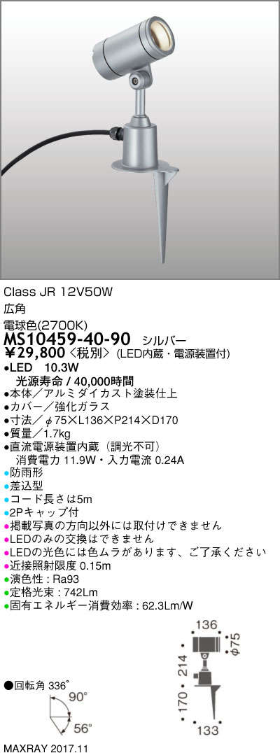MS10459-40-90 マックスレイ 照明器具 屋外照明 LEDスパイクスポットライト φ75 広角 電球色(2700K) 非調光 JR12V50Wクラス