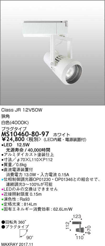 MS10460-80-97 マックスレイ 照明器具 基礎照明 CYGNUS SMART SPOT LEDスポットライト 低出力タイプ 狭角 プラグタイプ JR12V50Wクラス 白色(4000K) 連続調光