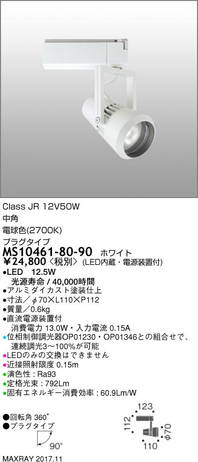 MS10461-80-90 マックスレイ 照明器具 基礎照明 CYGNUS SMART SPOT LEDスポットライト 低出力タイプ 中角 プラグタイプ JR12V50Wクラス 電球色(2700K) 連続調光
