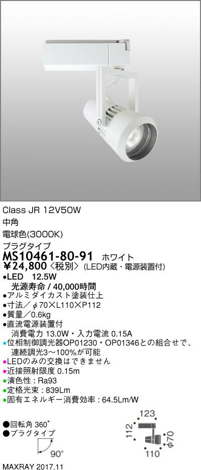 MS10461-80-91 マックスレイ 照明器具 基礎照明 CYGNUS SMART SPOT LEDスポットライト 低出力タイプ 中角 プラグタイプ JR12V50Wクラス 電球色(3000K) 連続調光