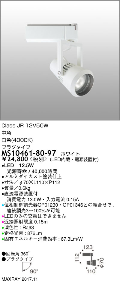 MS10461-80-97 マックスレイ 照明器具 基礎照明 CYGNUS SMART SPOT LEDスポットライト 低出力タイプ 中角 プラグタイプ JR12V50Wクラス 白色(4000K) 連続調光