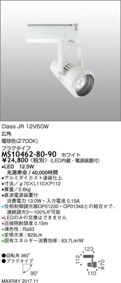 MS10462-80-90 マックスレイ 照明器具 基礎照明 CYGNUS SMART SPOT LEDスポットライト 低出力タイプ 広角 プラグタイプ JR12V50Wクラス 電球色(2700K) 連続調光