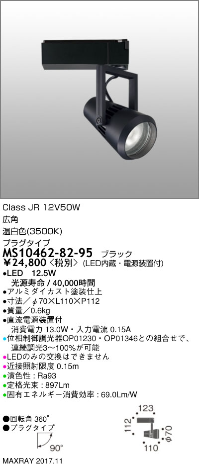 MS10462-82-95 マックスレイ 照明器具 基礎照明 CYGNUS SMART SPOT LEDスポットライト 低出力タイプ 広角 プラグタイプ JR12V50Wクラス 温白色(3500K) 連続調光