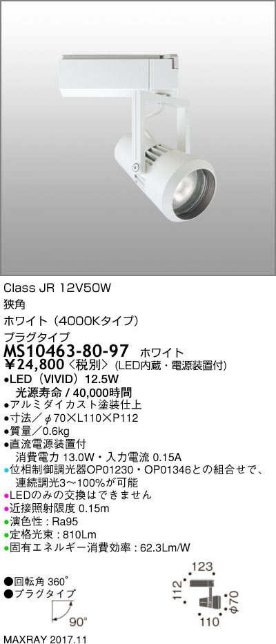 MS10463-80-97 マックスレイ 照明器具 基礎照明 CYGNUS SMART SPOT LEDスポットライト 低出力タイプ 狭角 プラグタイプ JR12V50Wクラス ホワイト(4000Kタイプ) 連続調光