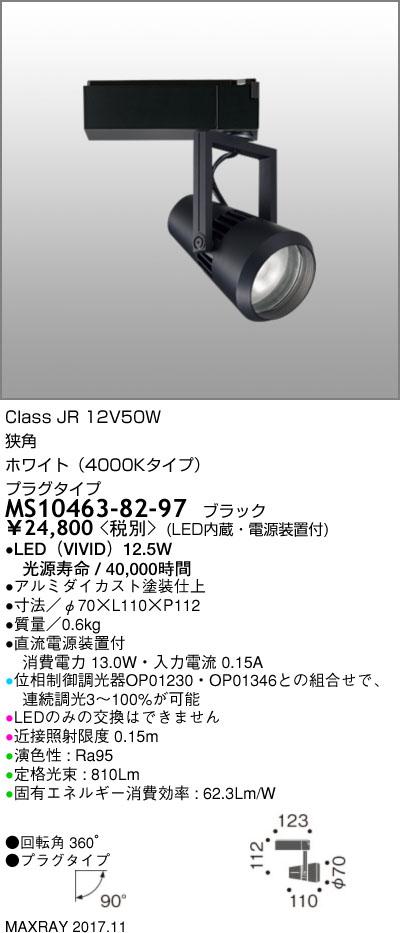 MS10463-82-97 マックスレイ 照明器具 基礎照明 CYGNUS SMART SPOT LEDスポットライト 低出力タイプ 狭角 プラグタイプ JR12V50Wクラス ホワイト(4000Kタイプ) 連続調光