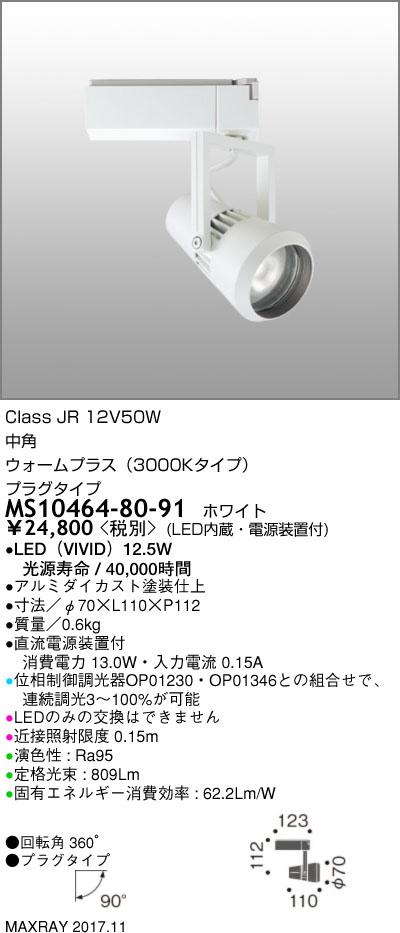 MS10464-80-91 マックスレイ 照明器具 基礎照明 CYGNUS SMART SPOT LEDスポットライト 低出力タイプ 中角 プラグタイプ JR12V50Wクラス ウォームプラス(3000Kタイプ) 連続調光