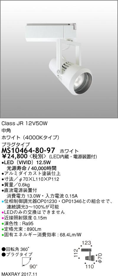 MS10464-80-97 マックスレイ 照明器具 基礎照明 CYGNUS SMART SPOT LEDスポットライト 低出力タイプ 中角 プラグタイプ JR12V50Wクラス ホワイト(4000Kタイプ) 連続調光