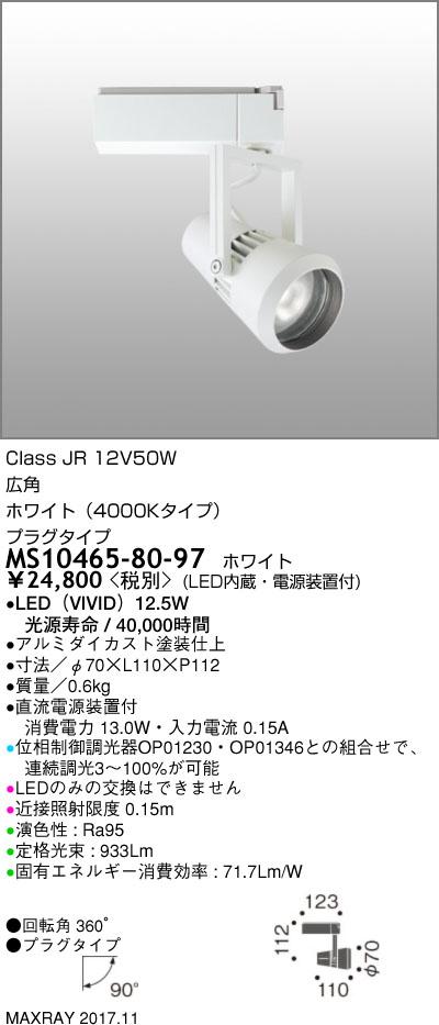 MS10465-80-97 マックスレイ 照明器具 基礎照明 CYGNUS SMART SPOT LEDスポットライト 低出力タイプ 広角 プラグタイプ JR12V50Wクラス ホワイト(4000Kタイプ) 連続調光