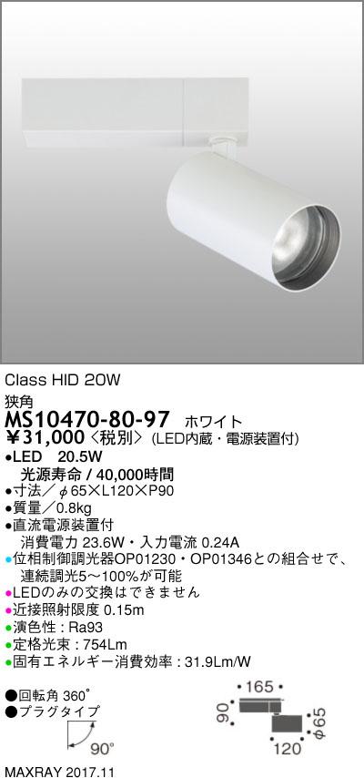 MS10470-80-97 マックスレイ 照明器具 基礎照明 CYGNUS LEDスポットライト 高出力タイプ 狭角 プラグタイプ HID20Wクラス 白色(4000K) 連続調光