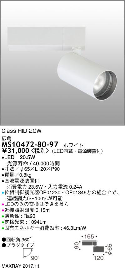 MS10472-80-97 マックスレイ 照明器具 基礎照明 CYGNUS LEDスポットライト 高出力タイプ 広角 プラグタイプ HID20Wクラス 白色(4000K) 連続調光