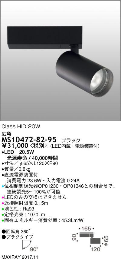 MS10472-82-95 マックスレイ 照明器具 基礎照明 CYGNUS LEDスポットライト 高出力タイプ 広角 プラグタイプ HID20Wクラス 温白色(3500K) 連続調光