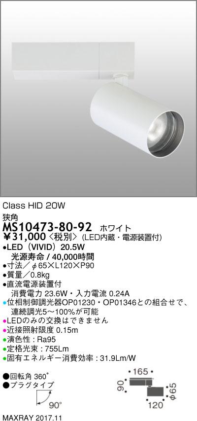 MS10473-80-92 マックスレイ 照明器具 基礎照明 CYGNUS LEDスポットライト 高出力タイプ 狭角 プラグタイプ HID20Wクラス ウォーム(3200Kタイプ) 連続調光