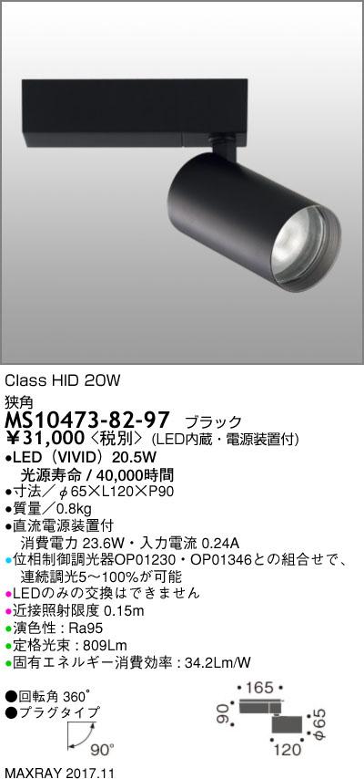MS10473-82-97 マックスレイ 照明器具 基礎照明 CYGNUS LEDスポットライト 高出力タイプ 狭角 プラグタイプ HID20Wクラス ホワイト(4000Kタイプ) 連続調光
