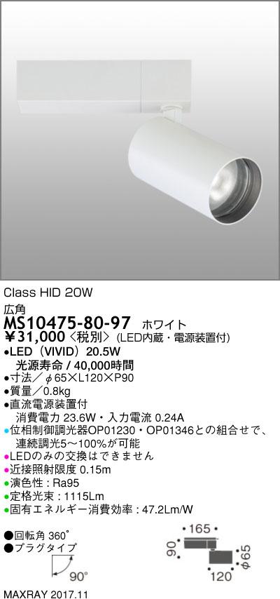 MS10475-80-97 マックスレイ 照明器具 基礎照明 CYGNUS LEDスポットライト 高出力タイプ 広角 プラグタイプ HID20Wクラス ホワイト(4000Kタイプ) 連続調光