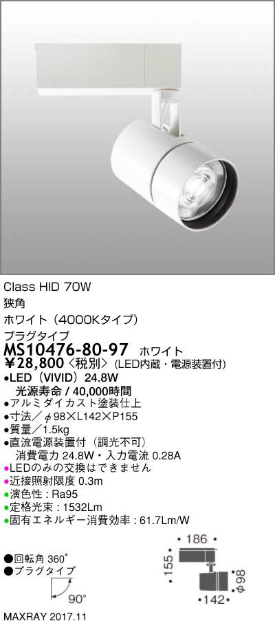MS10476-80-97 マックスレイ 照明器具 基礎照明 TAURUS-L LEDスポットライト 狭角11° プラグタイプ HID70Wクラス ホワイト(4000Kタイプ) 非調光