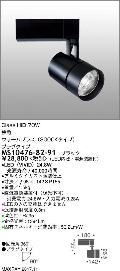 MS10476-82-91 マックスレイ 照明器具 基礎照明 TAURUS-L LEDスポットライト 狭角11° プラグタイプ HID70Wクラス ウォームプラス(3000Kタイプ) 非調光
