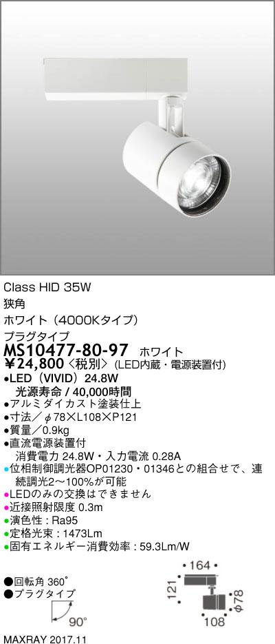 MS10477-80-97 マックスレイ 照明器具 基礎照明 TAURUS-M LEDスポットライト 狭角12° プラグタイプ HID35Wクラス ホワイト(4000Kタイプ) 連続調光