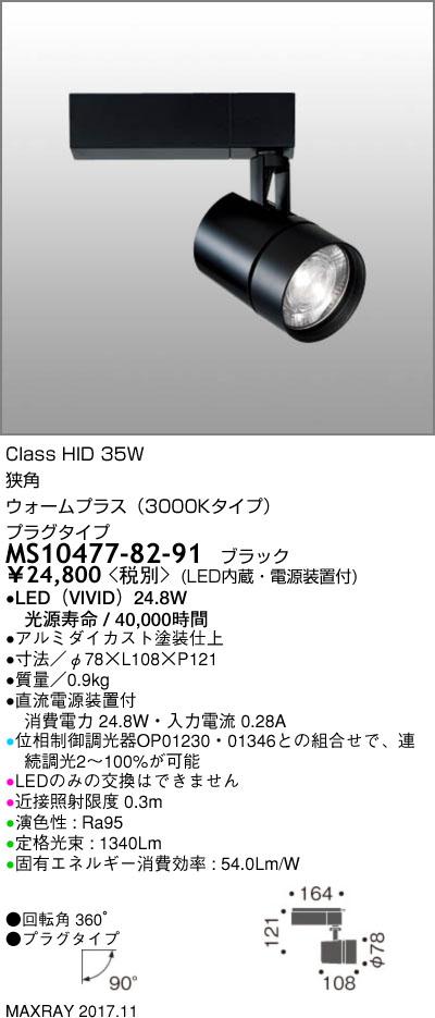 MS10477-82-91 マックスレイ 照明器具 基礎照明 TAURUS-M LEDスポットライト 狭角12° プラグタイプ HID35Wクラス ウォームプラス(3000Kタイプ) 連続調光