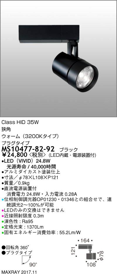 MS10477-82-92 マックスレイ 照明器具 基礎照明 TAURUS-M LEDスポットライト 狭角12° プラグタイプ HID35Wクラス ウォーム(3200Kタイプ) 連続調光