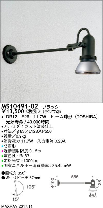MS10491-02 マックスレイ 照明器具 屋外照明 LEDロングアームスポットライト MS10491-02