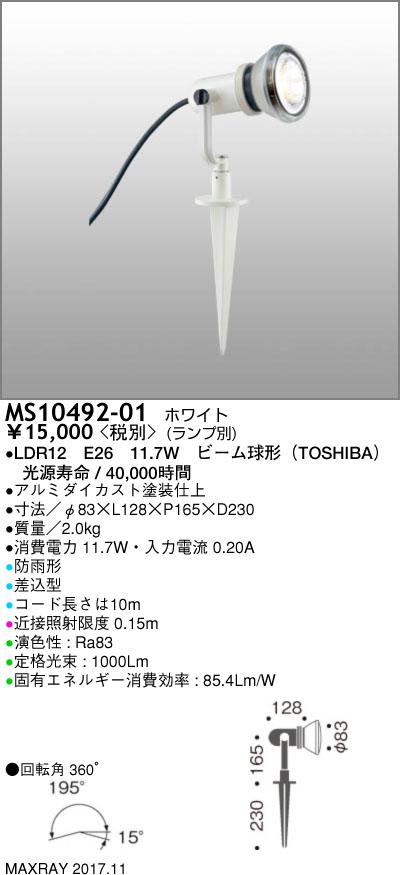 MS10492-01 マックスレイ 照明器具 屋外照明 LEDスパイクスポットライト MS10492-01