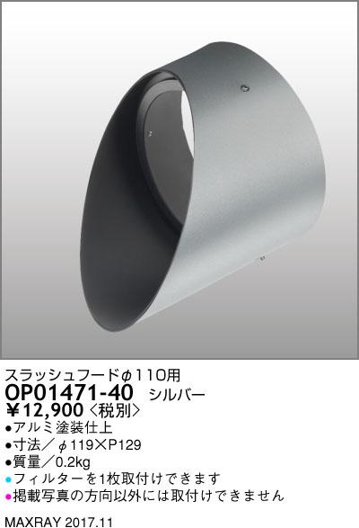 OP01471-40 マックスレイ 照明器具部材 スラッシュフード φ110用 OP01471-40
