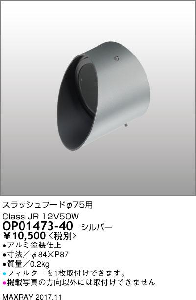 OP01473-40 マックスレイ 照明器具部材 スラッシュフード φ75用