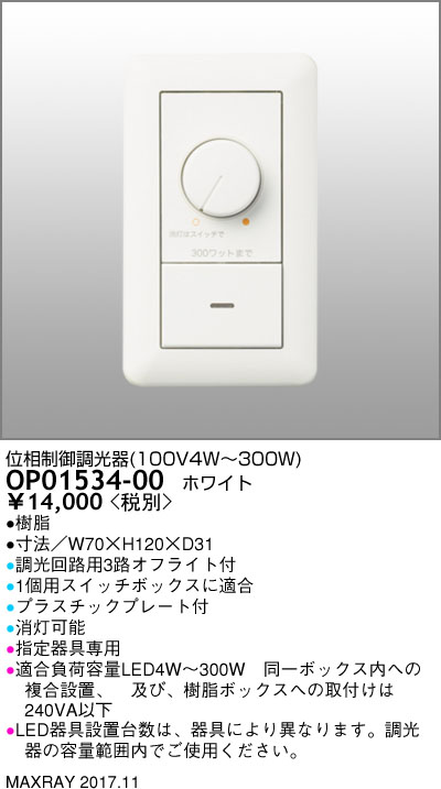 OP01534-00 マックスレイ 照明器具部材 位相制御調光器
