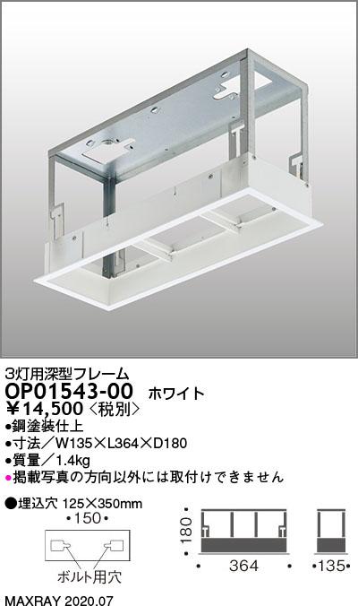 OP01543-00 マックスレイ 照明器具部材 SYGNUS SYSTEM DOWN用 3灯用深型フレーム 125×350 OP01543-00