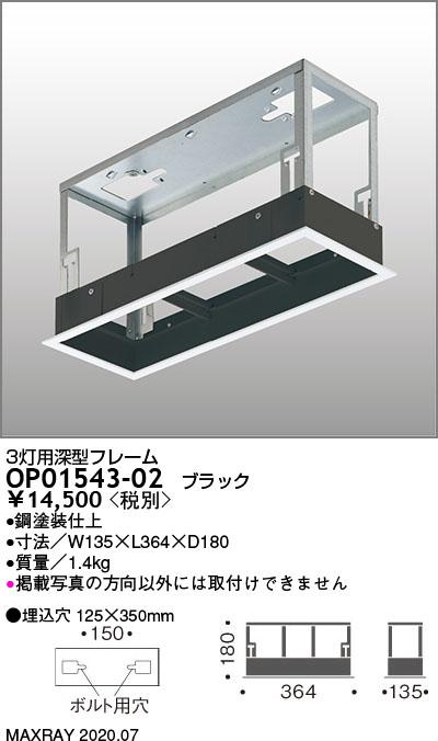 OP01543-02 マックスレイ 照明器具部材 SYGNUS SYSTEM DOWN用 3灯用深型フレーム 125×350 OP01543-02
