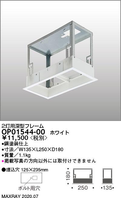 OP01544-00 マックスレイ 照明器具部材 SYGNUS SYSTEM DOWN用 2灯用深型フレーム 125×235