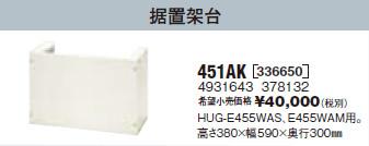 451AK サンポット 石油給湯機器 その他部材 据置架台