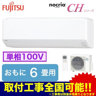 AS-C228H 富士通ゼネラル 住宅設備用エアコン nocria CHシリーズ(2018) (おもに6畳用・単相100V・室内電源)