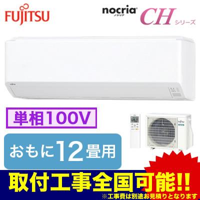 AS-C368H 富士通ゼネラル 住宅設備用エアコン nocria CHシリーズ(2018) (おもに12畳用・単相100V・室内電源)