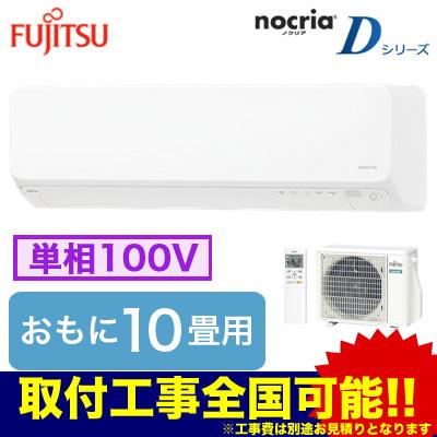 AS-D28H 富士通ゼネラル 住宅設備用エアコン nocria Dシリーズ(2018) (おもに10畳用・単相100V・室内電源)