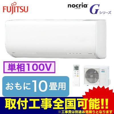 AS-G28H 富士通ゼネラル 住宅設備用エアコン nocria Gシリーズ(2018) (おもに10畳用・単相100V・室内電源)