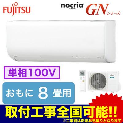 AS-GN25H 富士通ゼネラル 住宅設備用エアコン nocria GNシリーズ(2018) 寒冷地向け (おもに8畳用・単相100V・室内電源)