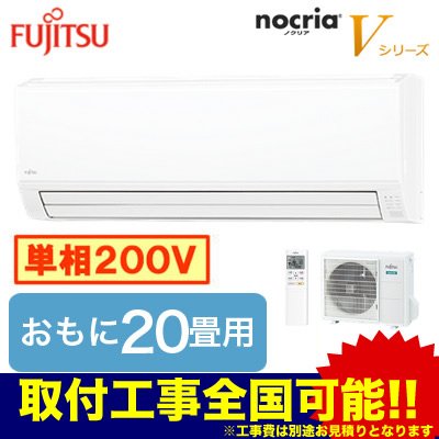AS-V63H2 富士通ゼネラル 住宅設備用エアコン nocria Vシリーズ(2018) (おもに20畳用・単相200V・室内電源)