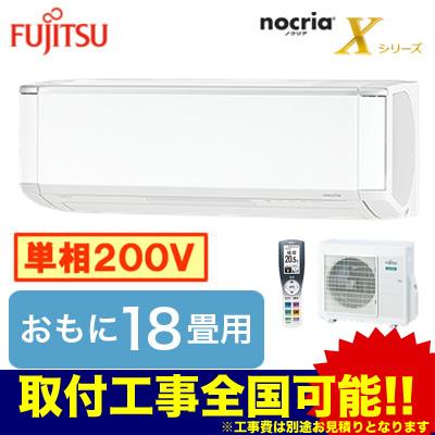 AS-X56H2 富士通ゼネラル 住宅設備用エアコン nocria Xシリーズ Premium(2018) (おもに18畳用・単相200V・室内電源)