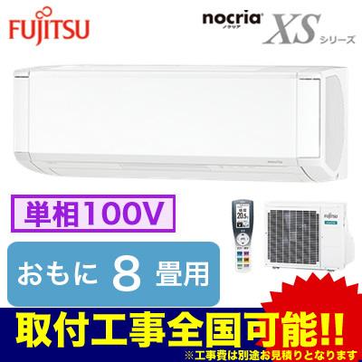 AS-XS25H 富士通ゼネラル 住宅設備用エアコン nocria XSシリーズ(2018) (おもに8畳用・単相100V・室内電源)