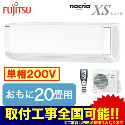 AS-XS63H2 富士通ゼネラル 住宅設備用エアコン nocria XSシリーズ(2018) (おもに20畳用・単相200V・室内電源)
